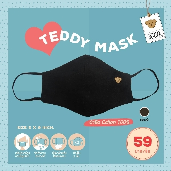 TEDDY MASK  (BLACK)