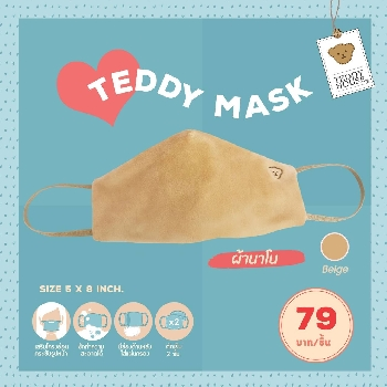TEDDY MASK  (BEIGE)