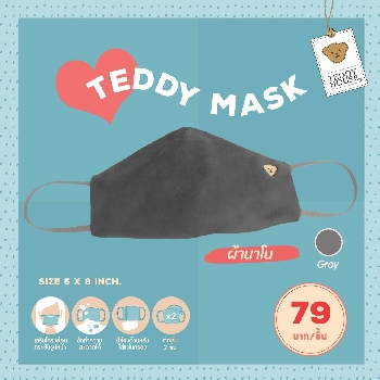 TEDDY MASK (GREY)