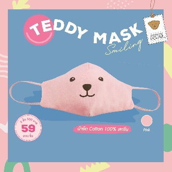 TEDDY MASK: smiling (cotton)