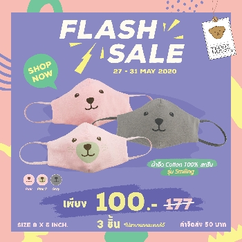 Flash Sale (cotton)​ 3 pcs.