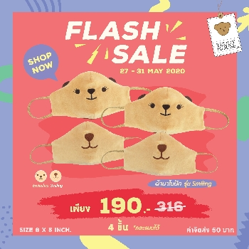 Flash Sale nano (4 pcs.)​