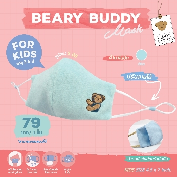 Mask for kids (blue)​