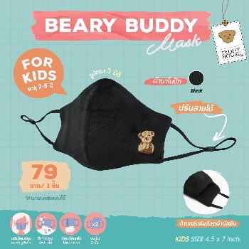 Mask for kids (black)​