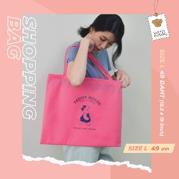 Shopping Bag (large)